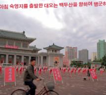 Schwerpunkt Südkorea